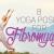 Yoga Poses for Fibromyalgia